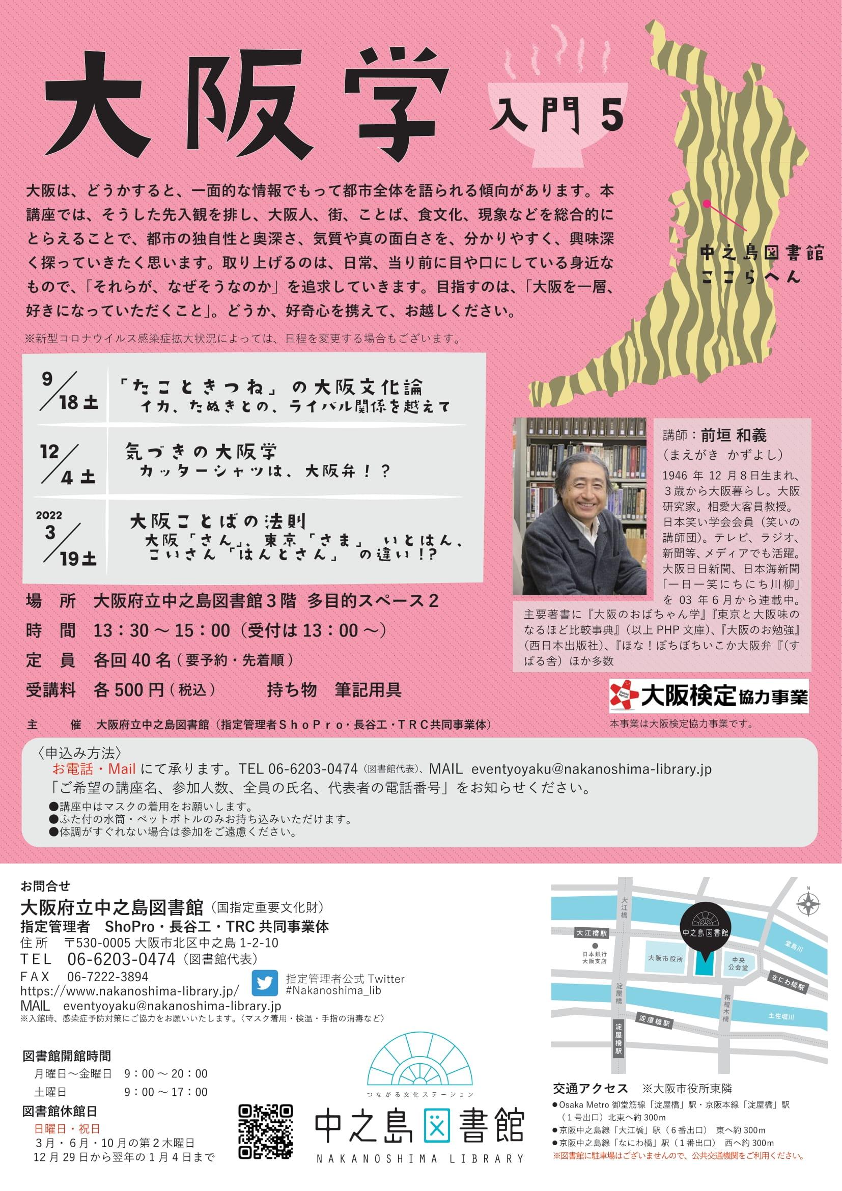 9月18日(土)・12月4日(土)・3月19日(土)大阪学入門5