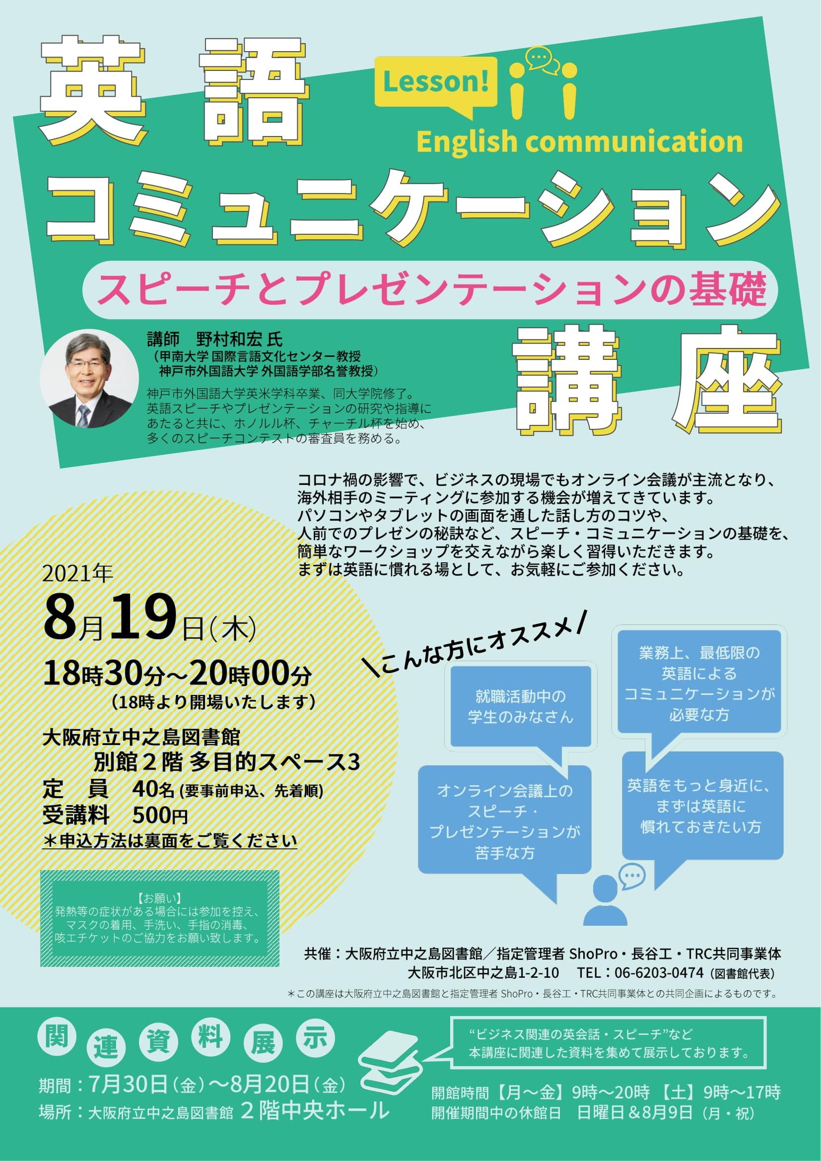8月19日(木)英語コミュニケーション講座 スピーチとプレゼンテーションの基礎