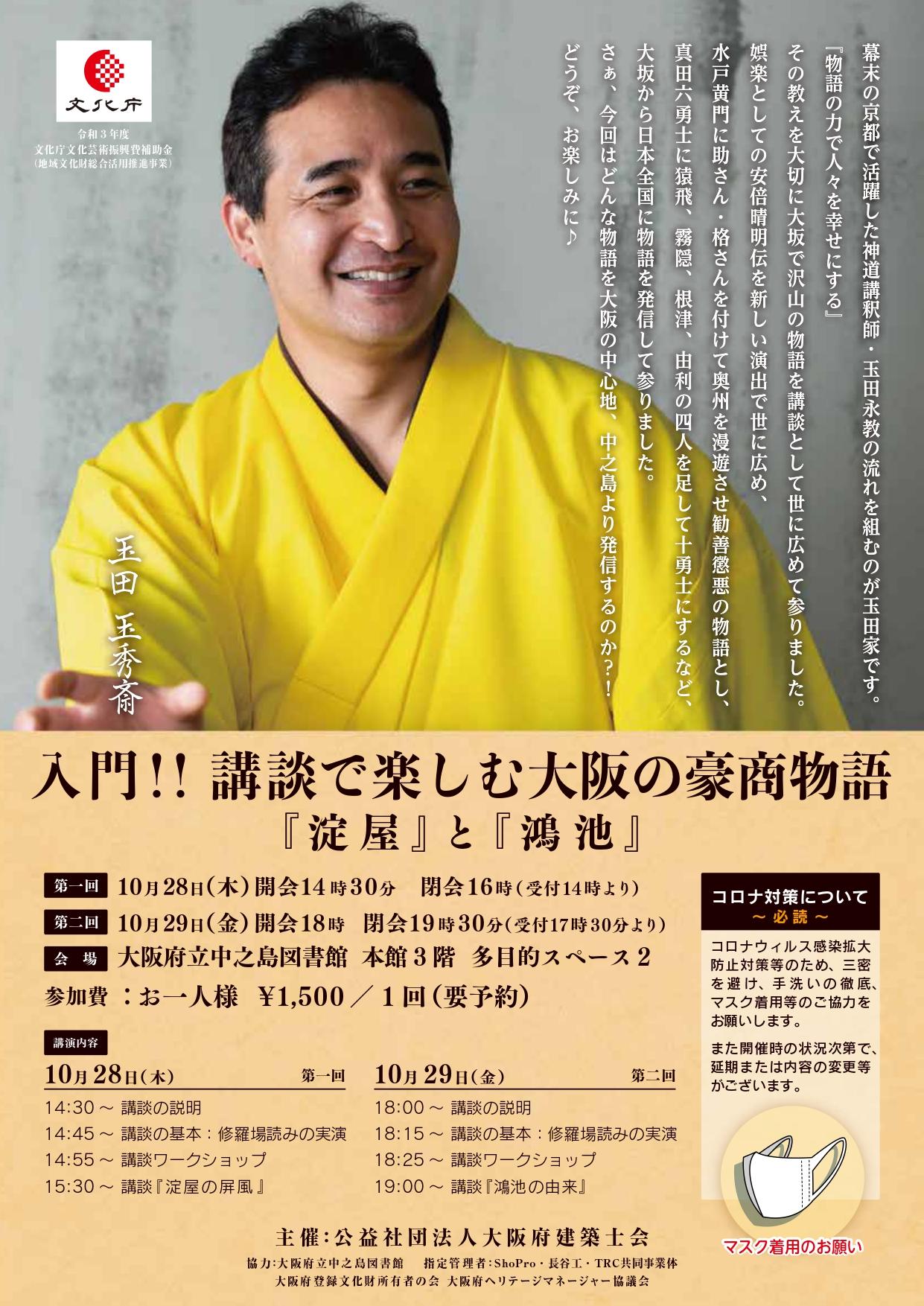 中之島図書館「入門!!講談で楽しむ大阪の豪商物語」10月29日(金)